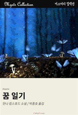 도서 이미지 - 꿈 일기