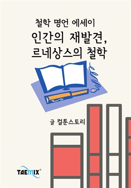 도서 이미지 - [오디오북] [철학 명언 에세이] 인간의 재발견, 르네상스의 철학