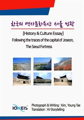 도서 이미지 - [오디오북] 한국의 역사문화유산 서울 성곽 [History & Culture Essay] Following the traces of the capital of J