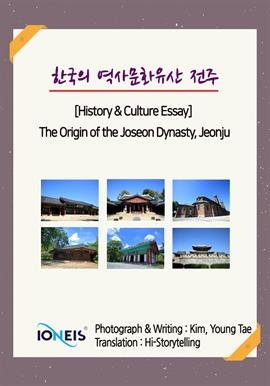 도서 이미지 - [오디오북] 한국의 역사문화유산 전주 [History&Culture Essay] The Origin of the Joseon Dynasty, Jeonju
