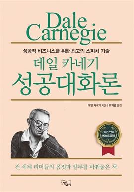 도서 이미지 - 데일 카네기 성공대화론