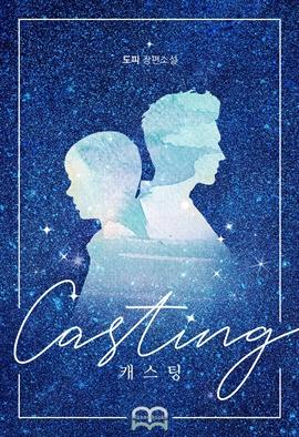 도서 이미지 - 캐스팅 (Casting)