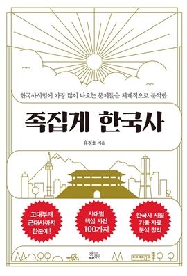도서 이미지 - 족집게 한국사
