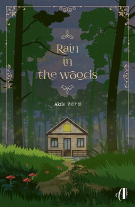 도서 이미지 - [GL] Rain in the woods
