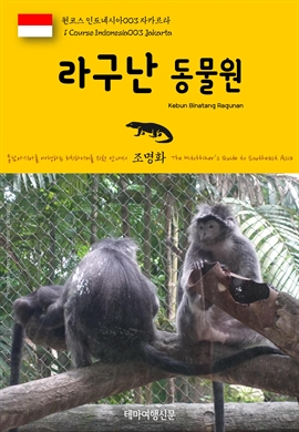 도서 이미지 - 원코스 인도네시아003 자카르타 라구난 동물원 동남아시아를 여행하는 히치하이커를 위한 안내서