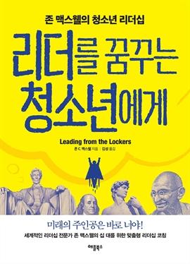 도서 이미지 - 리더를 꿈꾸는 청소년에게