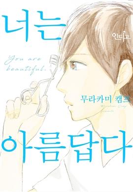 도서 이미지 - [BL] 너는 아름답다