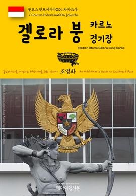 도서 이미지 - 원코스 인도네시아004 자카르타 겔로라 붕 카르노 경기장 동남아시아를 여행하는 히치하이커를 위한 안내서