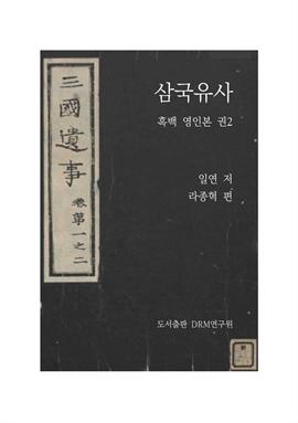 도서 이미지 - 삼국유사 권2