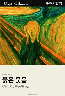 도서 이미지 - 붉은 웃음