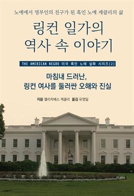 도서 이미지 - 링컨 일가의 역사 속 이야기