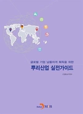 도서 이미지 - 글로벌 기업 납품자격 획득을 위한 뿌리산업 실전가이드