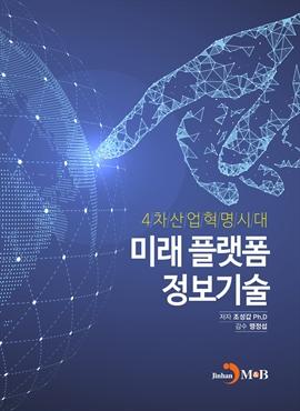 도서 이미지 - 4차산업혁명시대 미래플랫폼 정보기술