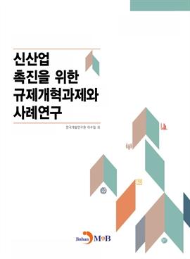 도서 이미지 - 신산업 촉진을 위한 규제개혁과제와 사례연구