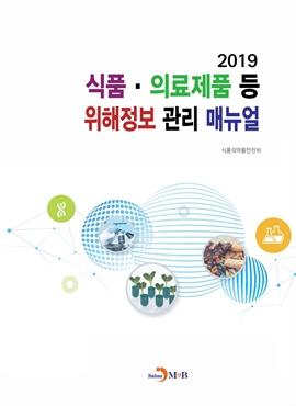 도서 이미지 - 식품 의료제품 등 위해정보 관리 매뉴얼 2019