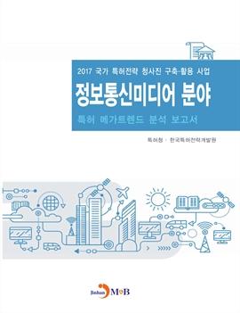 도서 이미지 - 정보통신미디어 분야 2017(특허 메가트렌드 분석 보고서)