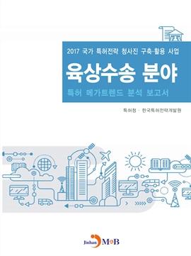 도서 이미지 - 육상수송 분야 2017(특허 메가트렌드 분석 보고서)