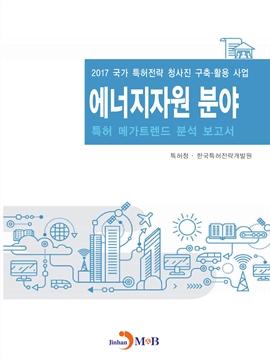 도서 이미지 - 에너지자원 분야 2017(특허 메가트렌드 분석 보고서)
