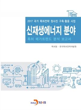 도서 이미지 - 신재생에너지 분야 2017(특허 메가트렌드 분석 보고서)