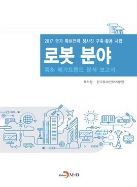 도서 이미지 - 로봇 분야 2017(특허 메가트렌드 분석 보고서)