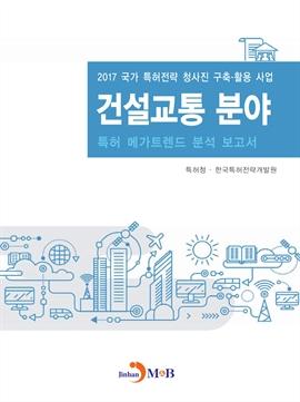 도서 이미지 - 건설교통 분야 2017(특허 메가트렌드 분석 보고서)