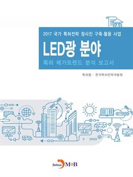 도서 이미지 - LED광 분야 2017(특허 메가트렌드 분석 보고서)