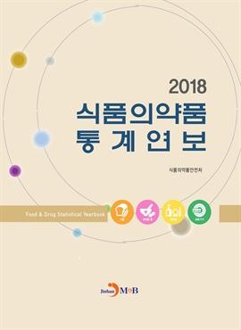 도서 이미지 - 식품의약품 통계연보 2018