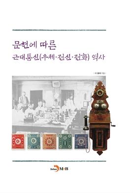 도서 이미지 - 문헌에 따른 근대통신(우체,전신,전화)역사