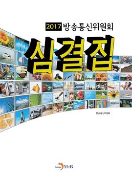 도서 이미지 - 방송통신위원회 심결집 2017