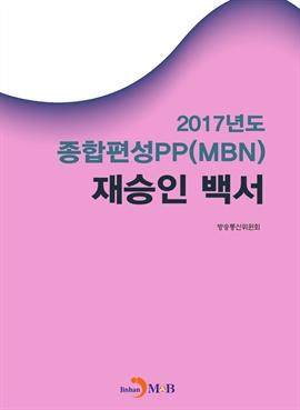 도서 이미지 - 2017년도 종합편성PP(MBN) 재승인 백서