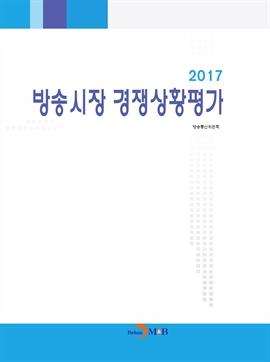 도서 이미지 - 방송시장 경쟁상황평가 2017