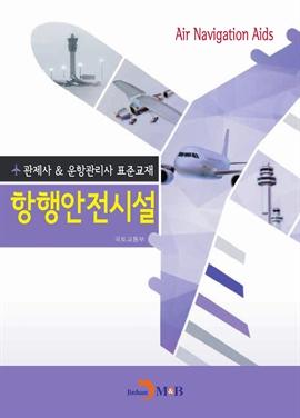도서 이미지 - (관제사&운항관리사표준교재)항행안전시설