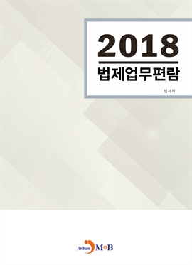도서 이미지 - 법제업무편람 2018