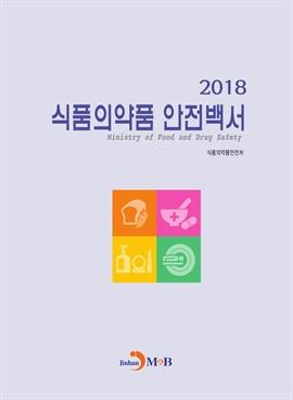 도서 이미지 - 식품의약품안전백서 2018