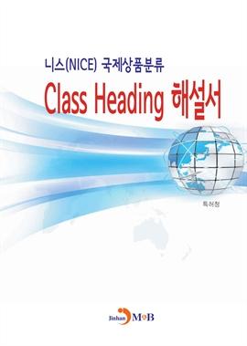 도서 이미지 - 니스(NICE)국제상품분류 Class Heading 해설서