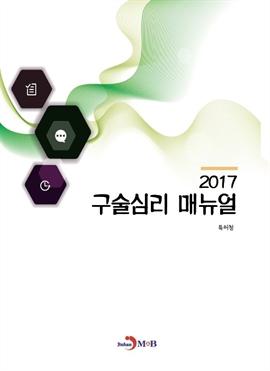 도서 이미지 - 구술심리 매뉴얼 2017