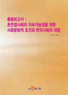 도서 이미지 - 총괄보고서 : 초연결사회의 지속가능성을 위한 사회문화적 조건과 한국사회의 대응