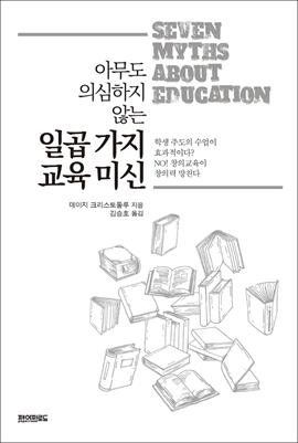 도서 이미지 - 아무도 의심하지 않는 7가지 교육미신