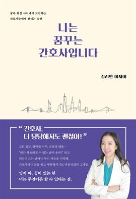 도서 이미지 - 나는 꿈꾸는 간호사입니다 (체험판)