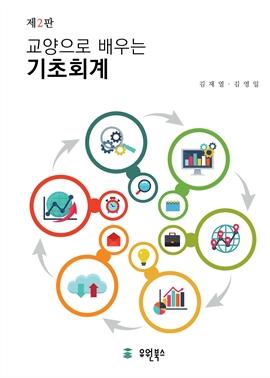 도서 이미지 - 교양으로 배우는 기초회계 2판