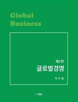 도서 이미지 - 글로벌경영 2판