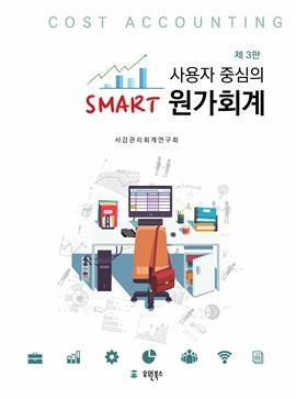 도서 이미지 - 사용자 중심의 Smart 원가회계 3판