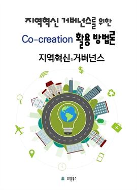 도서 이미지 - 지역혁신 거버넌스를 위한 Co-creation 활용 방법론