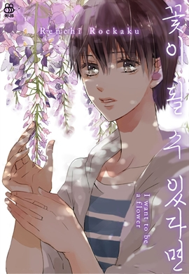 도서 이미지 - [BL] [허니B] 꽃이 될 수 있다면