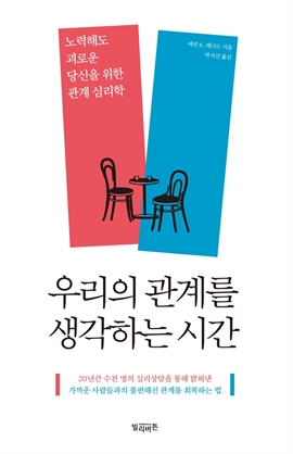 도서 이미지 - 우리의 관계를 생각하는 시간