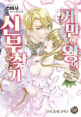 도서 이미지 - [코이돌체] 거만한 왕의 신부 찾기 ~호박색 처녀는 한결 같은 사랑에 빠진다~