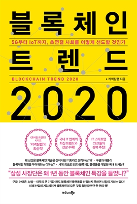 도서 이미지 - 블록체인 트렌드 2020