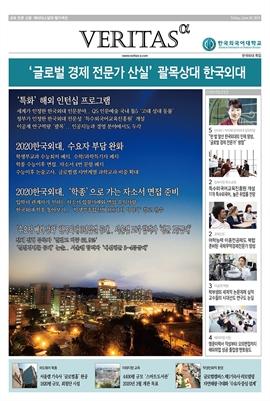 도서 이미지 - 2020 한국외대 가는 길
