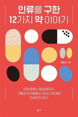 도서 이미지 - 인류를 구한 12가지 약 이야기