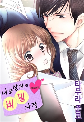 도서 이미지 - 나와 상사의 비밀사정